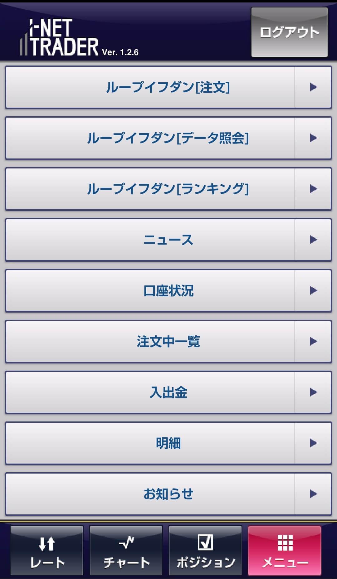 ループイフダンのアプリメニュー画面